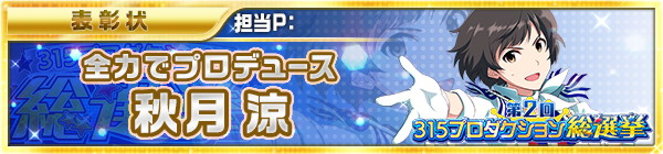 04_idol_election2_41_ryo.jpg