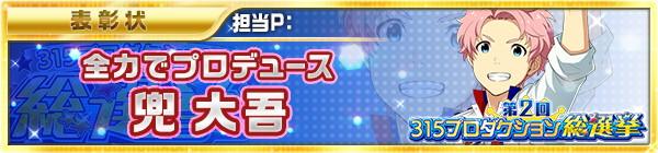 04_idol_election2_42_daigo.jpg
