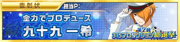 04_idol_election2_43_kazuki.jpg