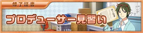 05_beginner_01_minarai.jpg