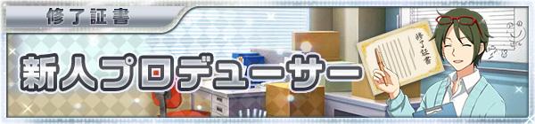 05_beginner_02_shinjin.jpg