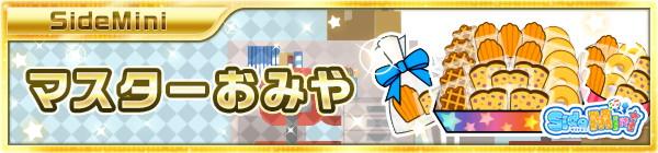 06_omiya_04_master.jpg