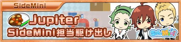 06_unit_kakedashi_01_jupiter.jpg