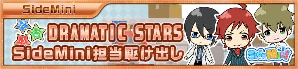 06_unit_kakedashi_02_drasta.jpg