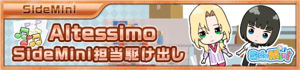 06_unit_kakedashi_03_alte.jpg