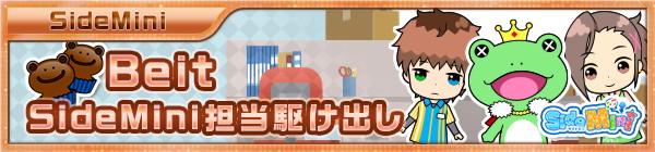 06_unit_kakedashi_04_beit.jpg