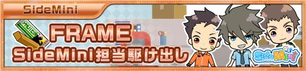 06_unit_kakedashi_06_frame.jpg