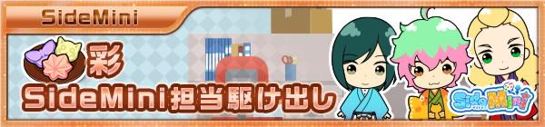 06_unit_kakedashi_07_sai.jpg