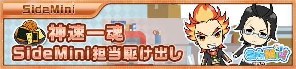06_unit_kakedashi_09_godp.jpg