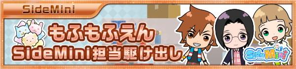 06_unit_kakedashi_11_mofu.jpg