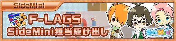 06_unit_kakedashi_14_flags.jpg