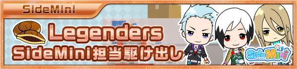 06_unit_kakedashi_15_legend.jpg