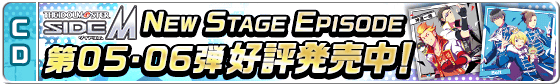 banner_newstageepisode_cd0506.png