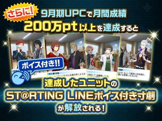 newstageepisode_upc_02.jpg