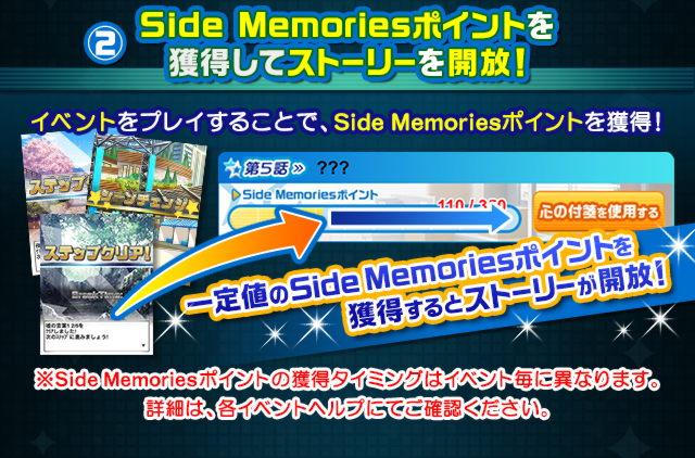sidememories%2Fplay_03.jpg