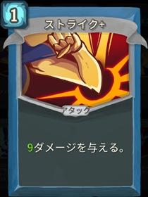 ストライク+_青.jpg