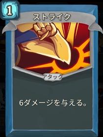 ストライク_青.jpg
