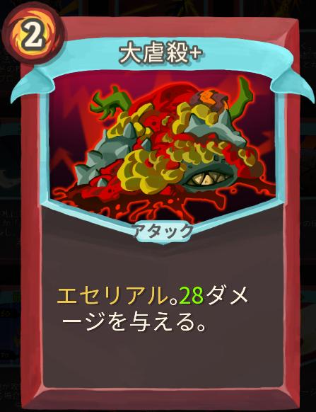 大虐殺+_w18.png