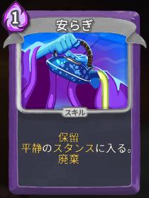 yasuragi.png