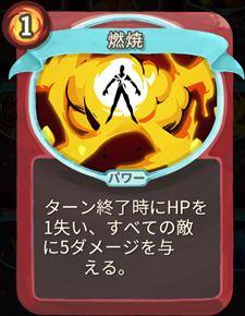 燃焼_w19.JPG