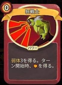 狂戦士ノーマル.jpg