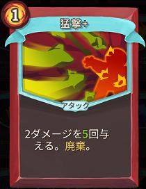 猛撃+.PNG