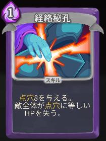 keirakuhikou_0.png