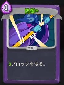 bougyo purple p.png