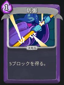 bougyo purple.png
