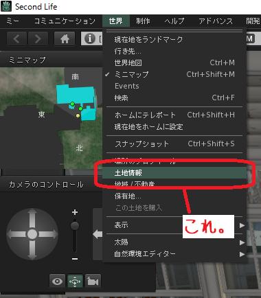 土地説明02.png