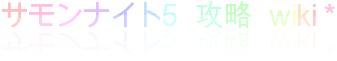 サモンナイト5 攻略 wiki*