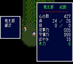 Shin Momotaro Densetsu-004.png