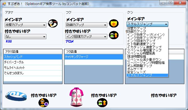 すぷぎあ1.png