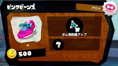 クツ-PinkBeans.jpg