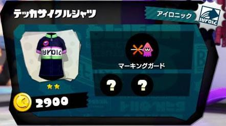フク-テッカサイクルシャツ.jpg
