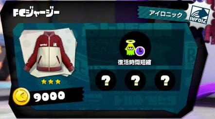 フク-FCジャージー.jpg