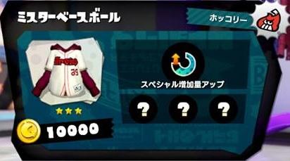 フク-MrBaseball.jpg