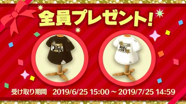 「こんとんとしたTシャツ」と「ちつじょのあるTシャツ」全員プレゼント!