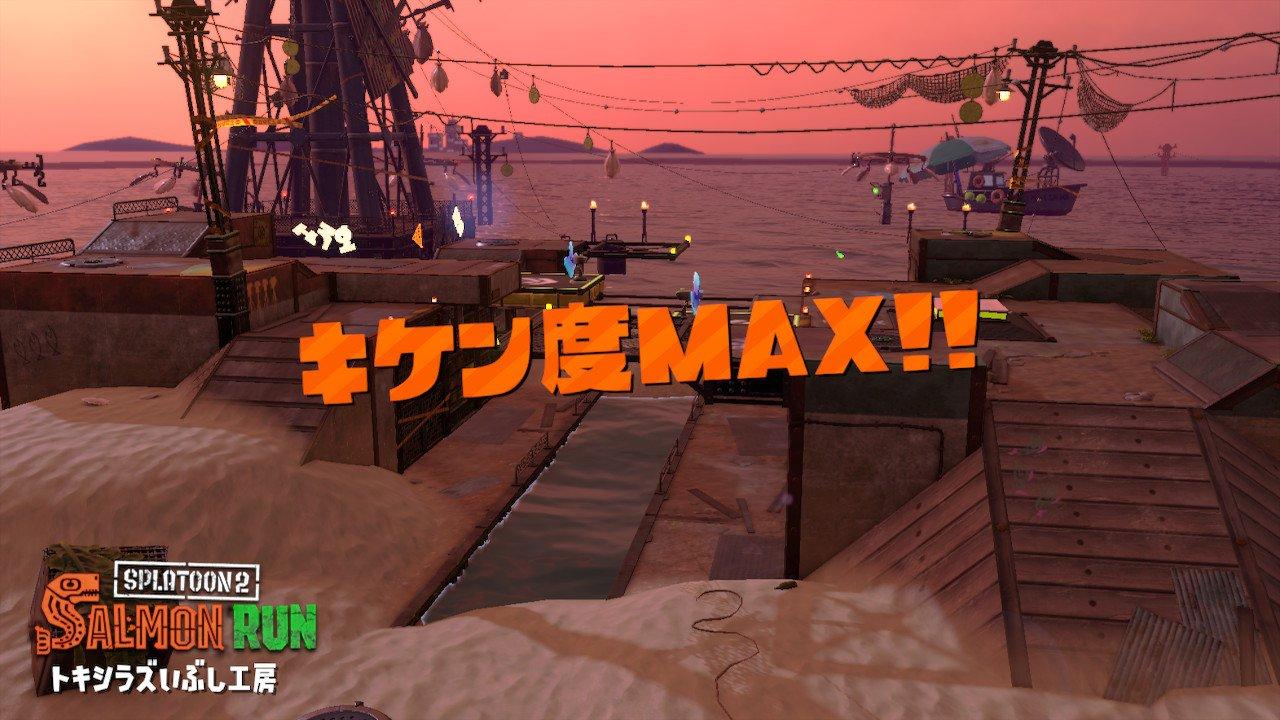 キケン度MAX!!