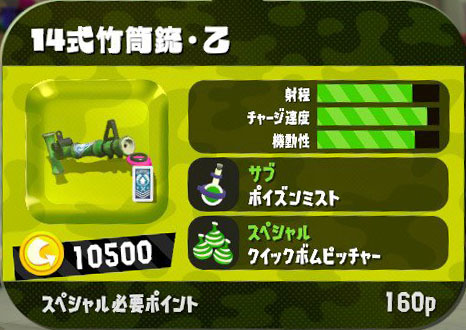 14式竹筒銃・乙