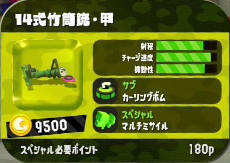 14式竹筒銃・甲