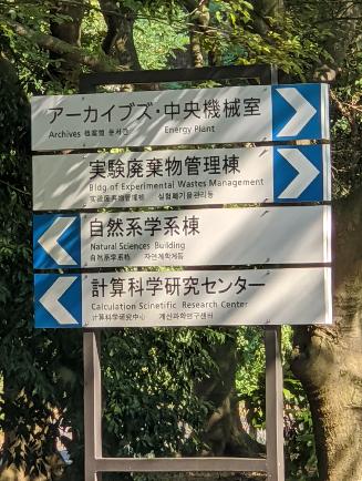 amabi_tsukubadaigakukanban.png