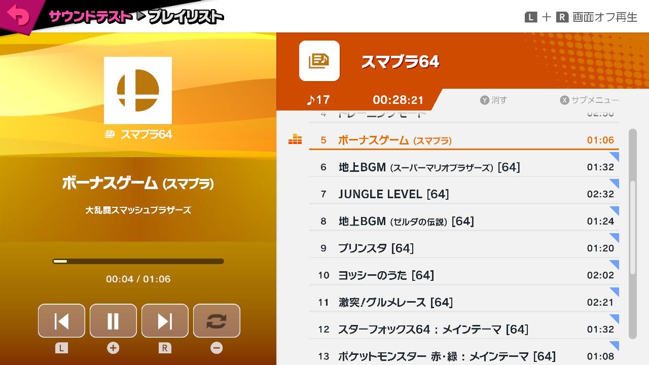 サウンドテスト_01.jpg