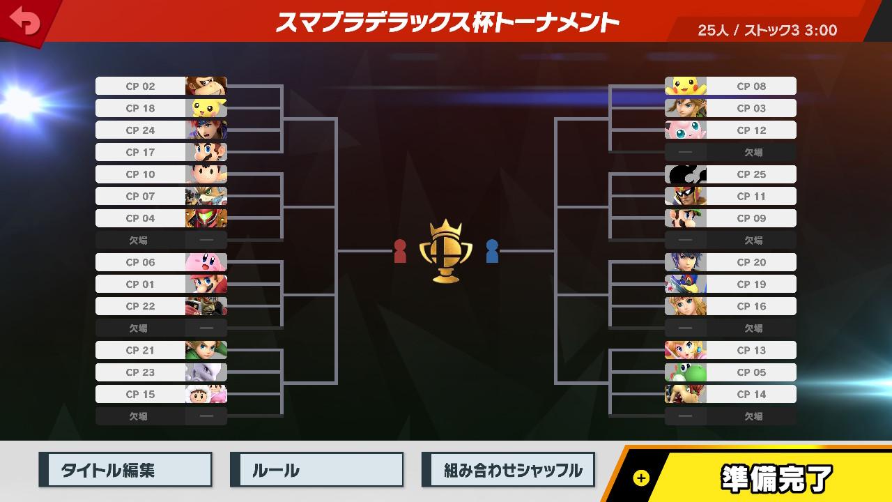トーナメント_02.jpg