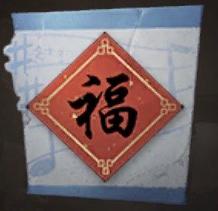 春節福字.png