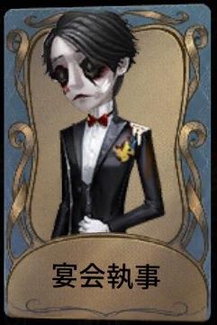 宴会執事.png