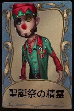 聖誕祭の精霊.png