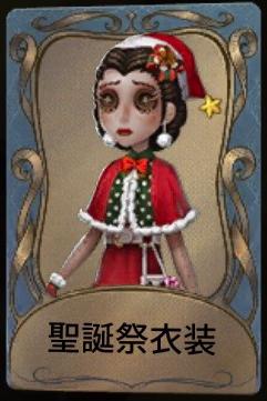 聖誕祭衣装(医).png