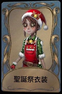 聖誕祭衣装(庭).png