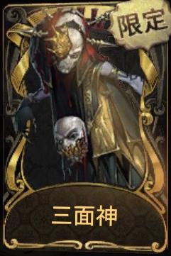 三面神.png